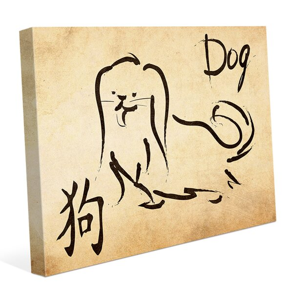 Chinese Zodiac Dog Paper Graphic Art on Wrapped Canvas by Click Wall Art