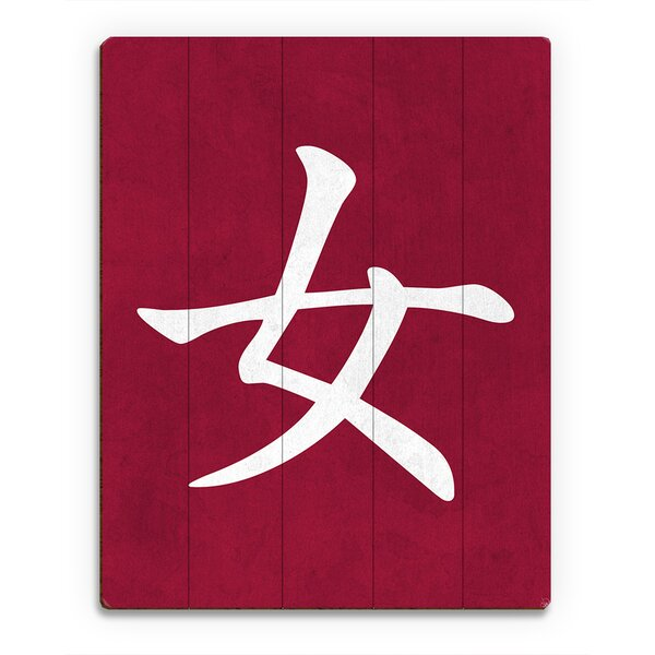 Kanji Woman Textual Art on Plaque by Click Wall Art