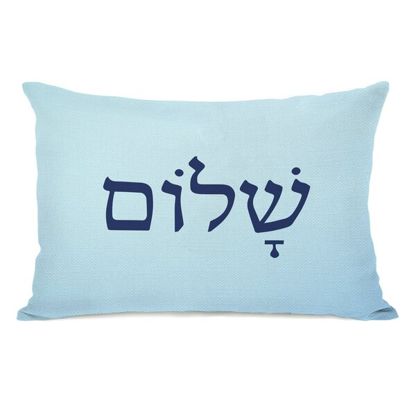 Shalom Hebrew Lumbar Pillow by One Bella Casa