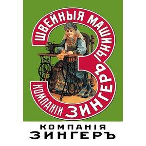 Singer Sewing Machine Co. #1 Vintage Advertisement by Buyenlarge