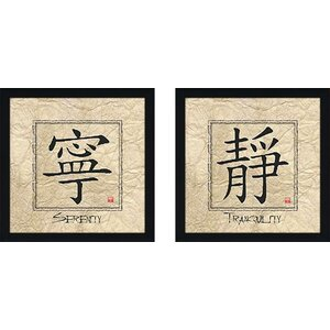Tranquility' 2 Piece Framed Graphic Art Print on Glass by World Menagerie