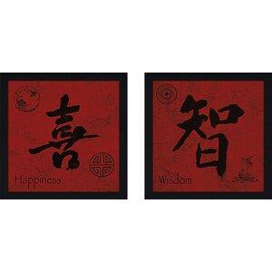 Crimson Wisdom' 2 Piece Framed Acrylic Painting Print Set Under Glass by World Menagerie