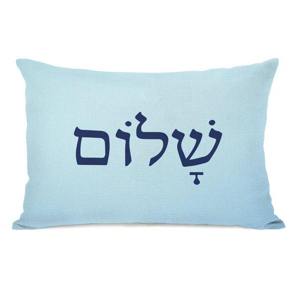 Shalom Hebrew Lumbar Pillow by One Bella Casa