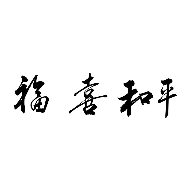 Firesidehome Chinese Happiness Peace Good Luck Wall Decal Wayfair